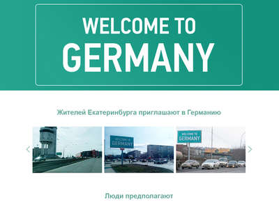 Лендинг Welcome to Germany